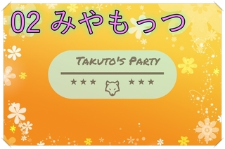 「Takuto's Party in Zoom」