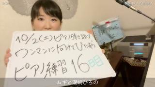 潮崎ひろの(#26174)
