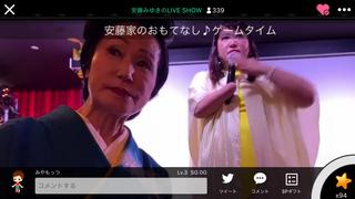 安藤みゆき & 安藤栄子(#2495)