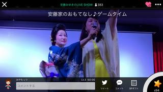 安藤みゆき & 安藤栄子(#2501)